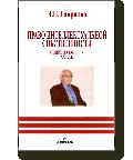 Рецензия на книгу Э.П. Гаврилова «Право интеллектуальной собственности. Общие положения. ХХI век»