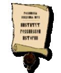 Работа организационного бюро Всероссийского съезда духовенства и мирян 1917г.