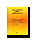 Разработка классификации методов социального воспитания